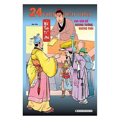 24 Gương Hiếu Thảo - Vua Văn Đế, Vương Tường, Vương Thôi