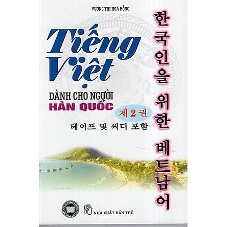 Tiếng Việt Dành Cho Người Hàn Quốc (Tập 2) (Kèm 2 CD)