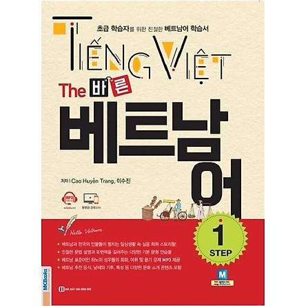 TIẾNG VIỆT – THE 바른 베트남어 – STEP 1 (Học Tiếng Việt Dành Cho Người Hàn Quốc) tặng sổ tay mini dễ thương KZ