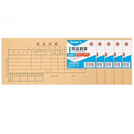 Guangbo (GuangBo) accounting 35K kraft paper voucher voucher binding cover (5 packaging) SJ5871