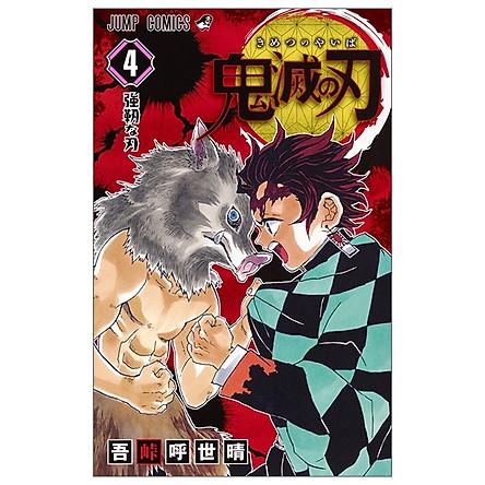 鬼滅の刃 4 - KIMETSU NO YAIBA 4