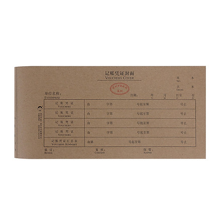 Hao Lixin unified accounting voucher cover 525*122mm50 sheets / package small voucher cover (for 240*120MM voucher) 0028