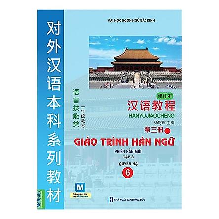Giáo trình Hán ngữ 6 - Tập 3 Quyển Hạ - Phiên bản mới (Tặng Bookmark độc đáo RC)