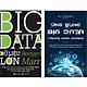 Combo Úng Dụng Big Data Tạo Ra Những Cơ Hội Vàng Cho Doanh Nghiệp Của Bạn: Dữ Liệu Lớn + Ứng Dụng BIG DATA Trong Kinh Doanh