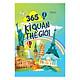 365 Kì Quan Thế Giới