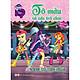 Pony Tô Màu Và Các Trò Chơi -Cùng Dự Tiệc Nào (Tặng Kèm Sticker)