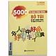 Combo sách chinh phục kì thi HSK: Học Nhanh Nhớ Lâu Ngữ Pháp Tiếng Trung Thông Dụng + 5000 Từ Vựng Tiếng Trung Bỏ Túi