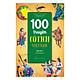 100 Truyện Cổ Tích Việt Nam (Quyển 1)