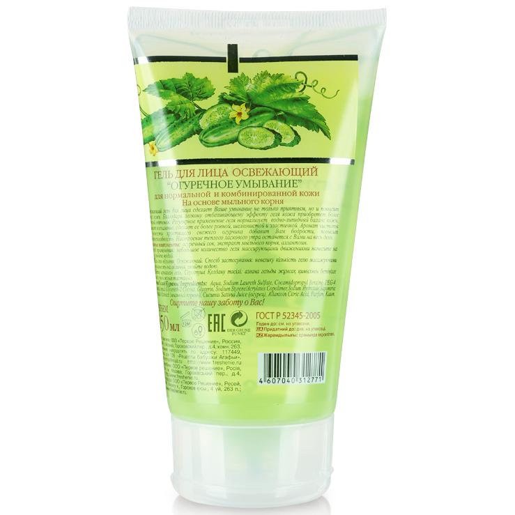 Gel Rửa Mặt Cho Da Thường Và Da Hỗn Hợp Agafia (150 ml)