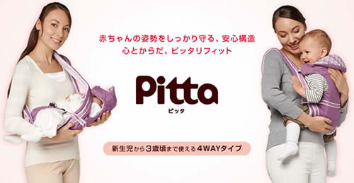 Địu Trẻ Em Aprica Pitta