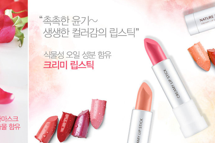 Son Môi Nature Republic Creamy Glow Lipstick