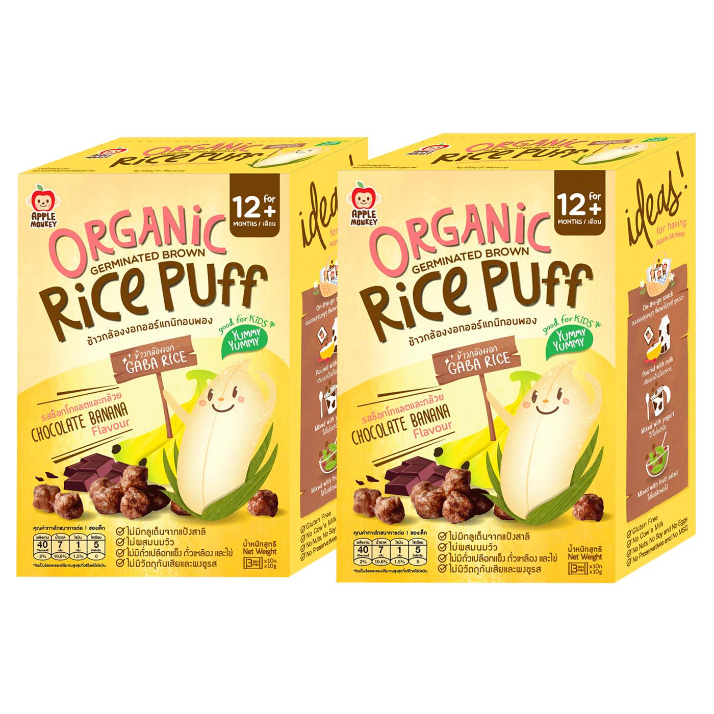 Combo 2 Bánh Mầm Gạo Organic Apple Monkey Vị Chuối Và Chocolate