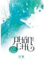Phồn Chi (Tập 2)