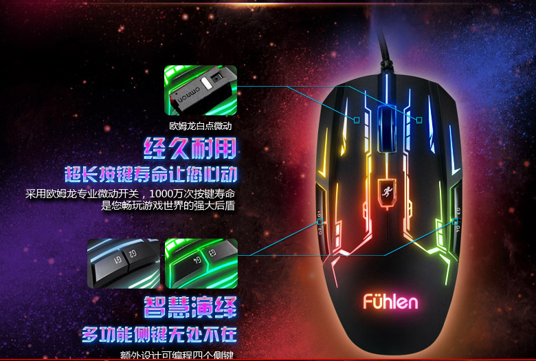 Chuột Fuhlen G70 - Dành Cho Game Thủ