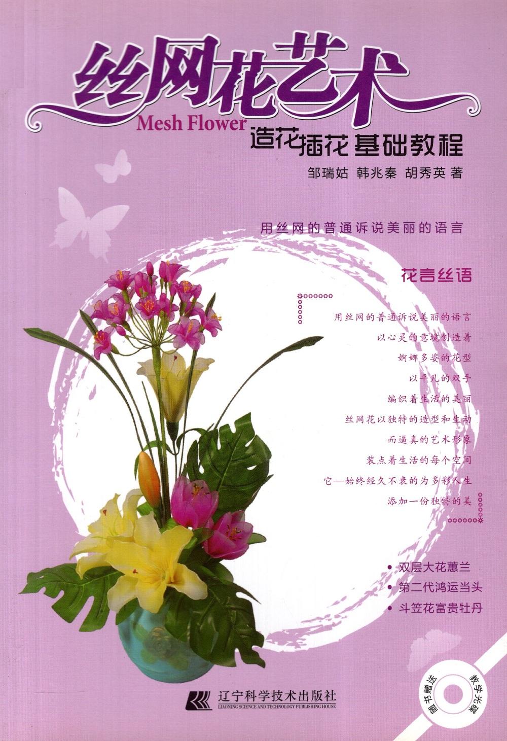 Khuyên đọc sách Catalogue Hoa Voan Tím - Kèm CD