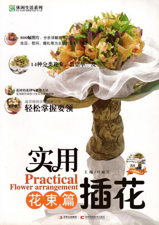 Catalogue Hoa Tươi 3 Mẫu – Cam (Kèm Đĩa)