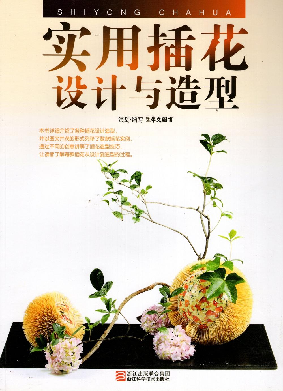 Catalogue Hoa Tươi Dầy 3 Mẫu – Đỏ ( Kèm DVD )