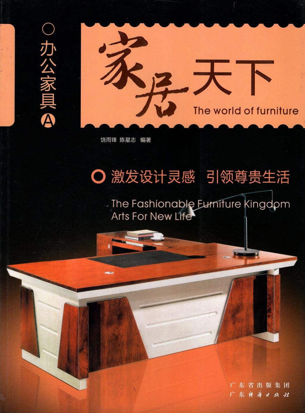 Cataloge Gỗ 6 Mẫu – The World Of Funiture (Tập 3)