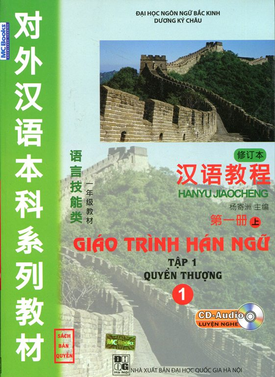 Giáo Trình Hán Ngữ Tập 1 (Quyển Thượng 1 - Kèm CD Hoặc Dùng App)