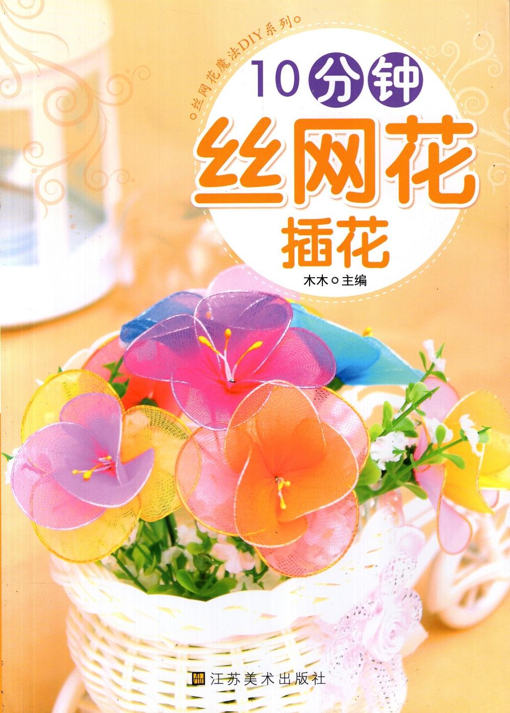 Catalogue Hoa Voan 3 Mẫu (Cam)