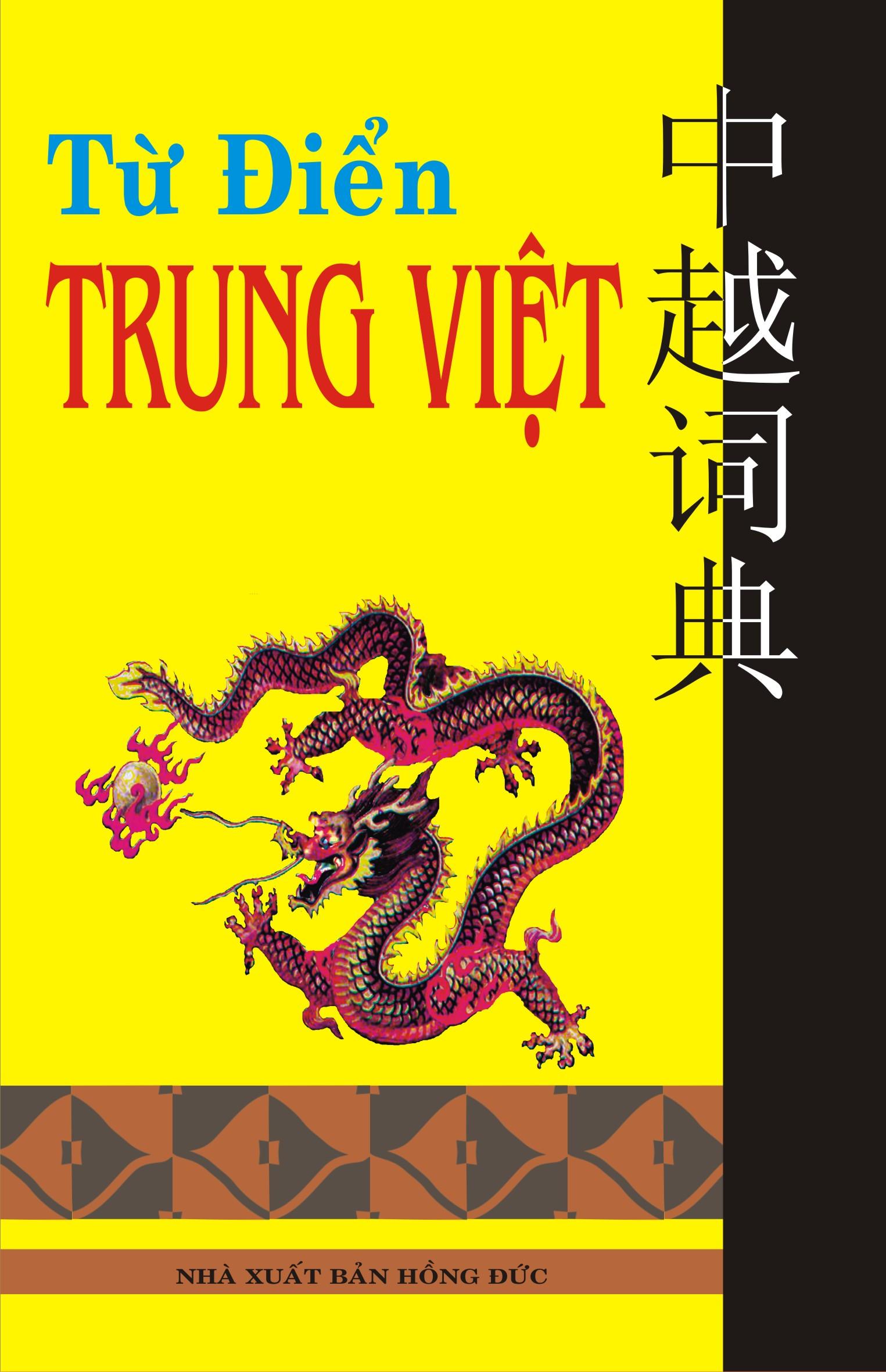 Từ Điển Trung Việt (Tái Bản)