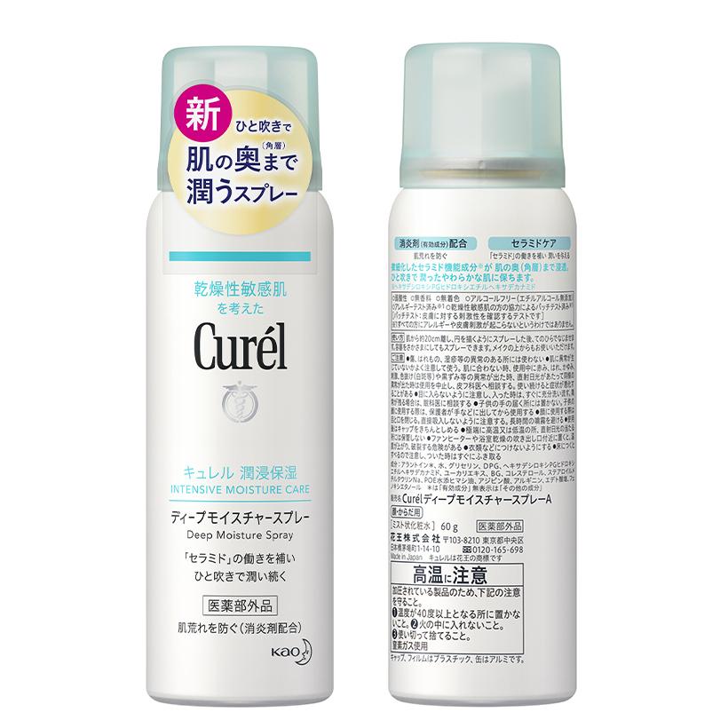 Xịt dưỡng da cấp ẩm chuyên sâu Curél Intensive Moisture Care Deep Moisture Spray 60g