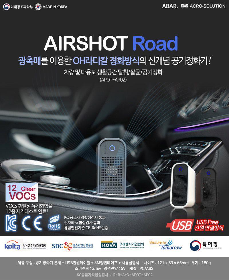 Máy lọc không khí ô tô Airshot Road | Sản phẩm chính hãng Hàn Quốc | Sử dụng công nghệ đèn LED UV khử trùng mạnh mẽ