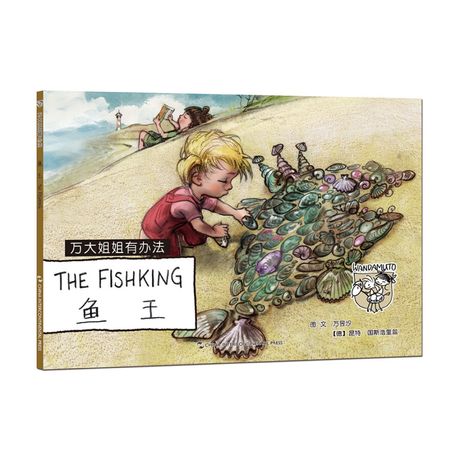 Million and Anna series picture book: million sister has a way - fish king (Chinese and English)