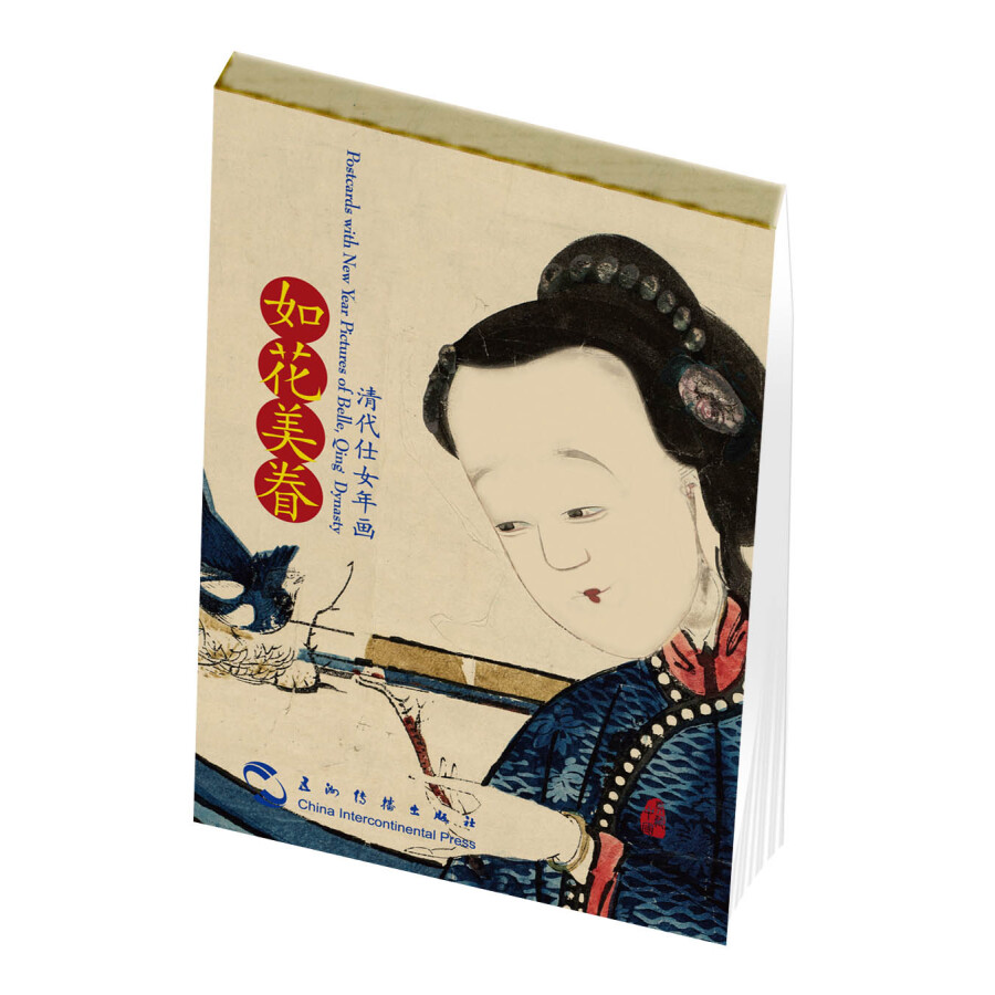 Postcards with New Year Pictures of Belle, Qing Dynasty