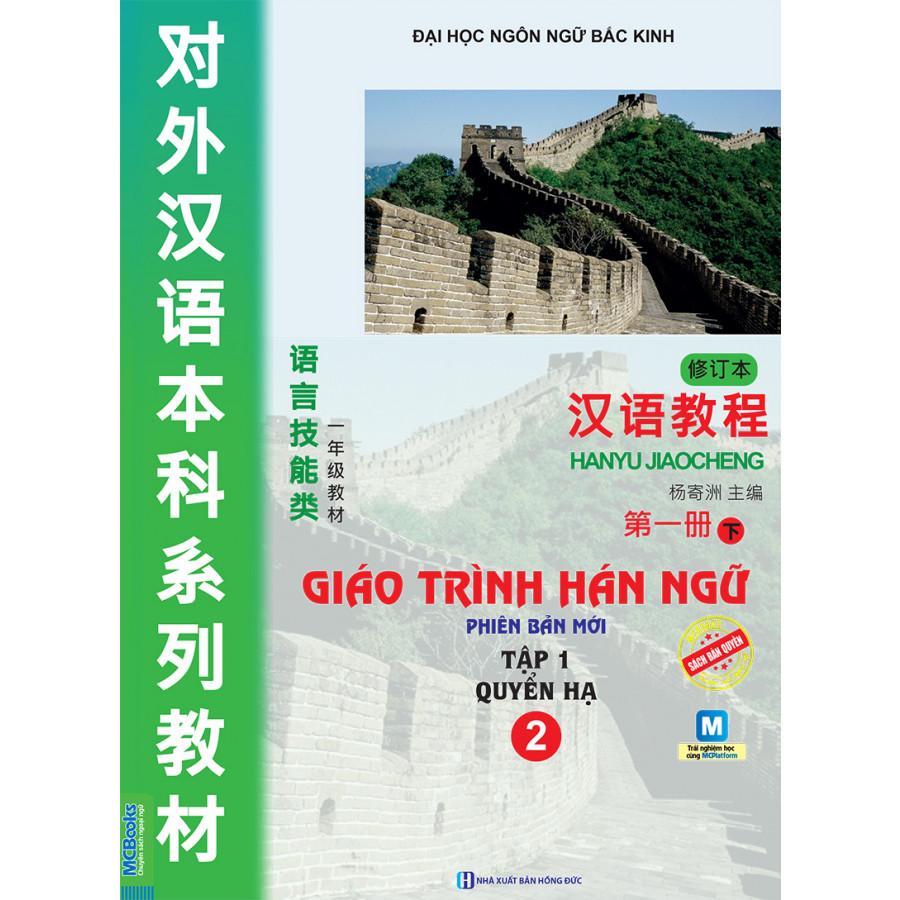 Giáo Trình Hán Ngữ 2 - Tập 1 Quyển Hạ (Phiên Bản Mới - Dùng App)