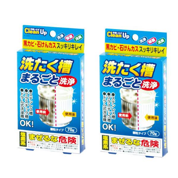 Combo 2 Gói tẩy vệ sinh lồng giặt 70g nội địa Nhật Bản