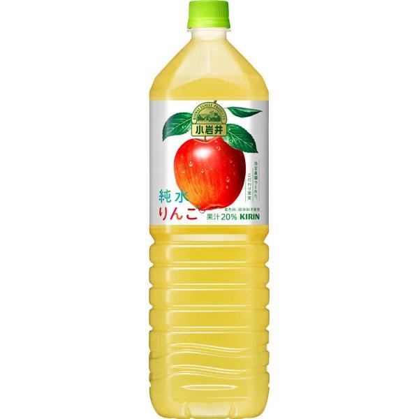 Nước ép táo tinh khiết Kirin 1.5L