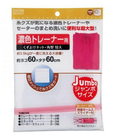Túi giặt bảo vệ quần áo 60x60cm nội địa Nhật Bản - 943485 , 3377210576760 , 62_2068981 , 201000 , Tui-giat-bao-ve-quan-ao-60x60cm-noi-dia-Nhat-Ban-62_2068981 , tiki.vn , Túi giặt bảo vệ quần áo 60x60cm nội địa Nhật Bản