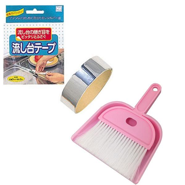 Combo Bộ chổi xẻng mini + Băng dính nhôm dán kẽ hở ở bếp, bồn rửa bát, bề mặt kim loại nội địa Nhật Bản