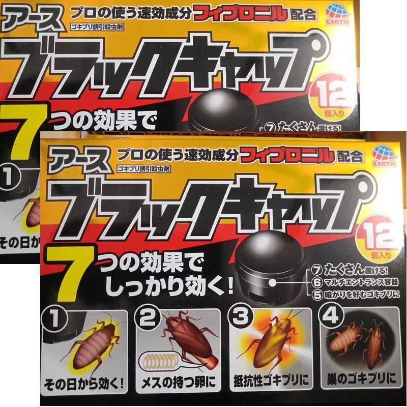 Combo 02 hộp viên diệt gián nhanh chóng hàng nội địa Nhật Bản (12 viên/ hộp) - 2010757 , 1227503601674 , 62_13781347 , 450000 , Combo-02-hop-vien-diet-gian-nhanh-chong-hang-noi-dia-Nhat-Ban-12-vien-hop-62_13781347 , tiki.vn , Combo 02 hộp viên diệt gián nhanh chóng hàng nội địa Nhật Bản (12 viên/ hộp)