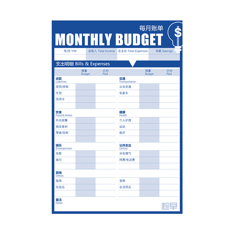 Early Form Monthly Billing Record Life Income Expenditure Detail Financial Planning Small Book List