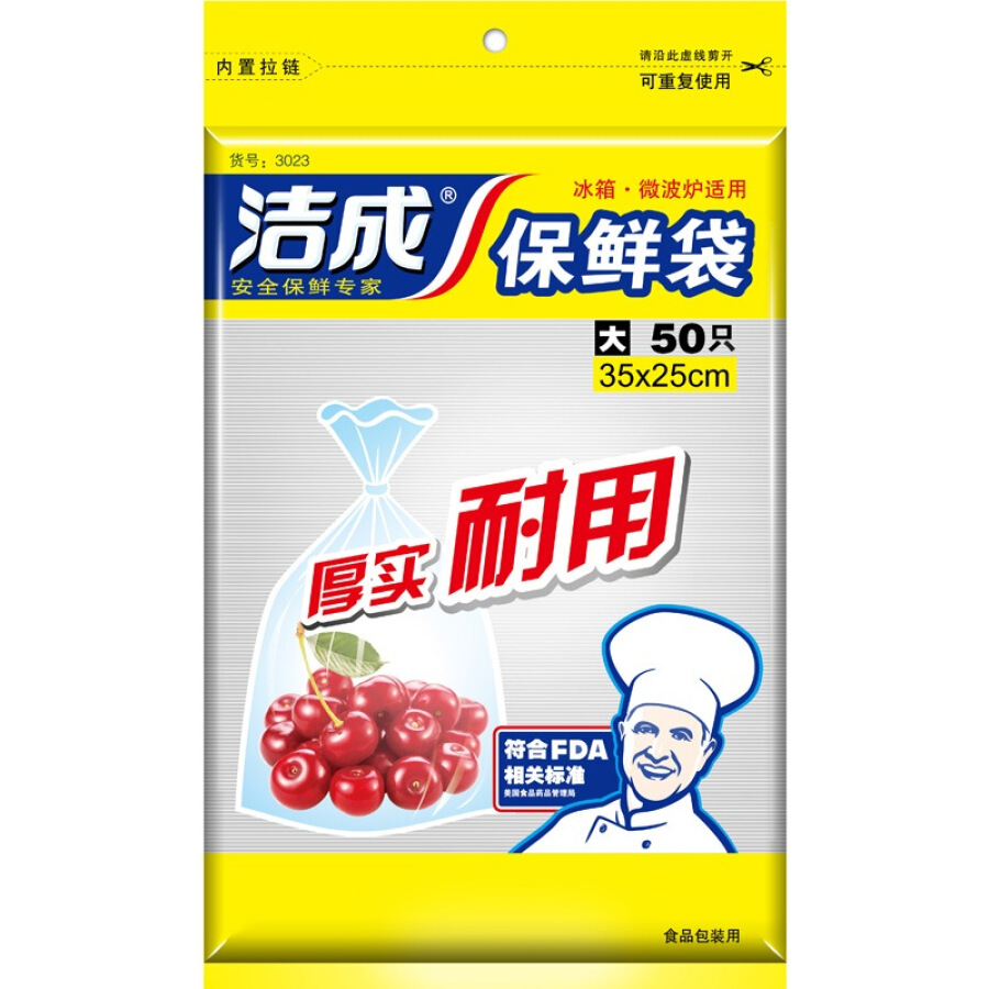 Túi bảo quản thực phẩm JICEN 35*25cm