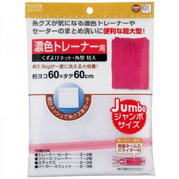Túi lưới giặt đồ tiện dụng cho máy giặt nhập khẩu Nhật Bản