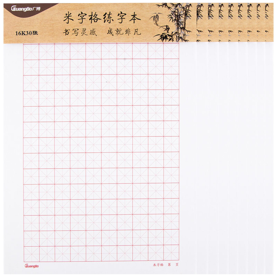 Guangbo (GuangBo) 10 Pack 16K30 thickening word practice word / calligraphy practice book GB16232
