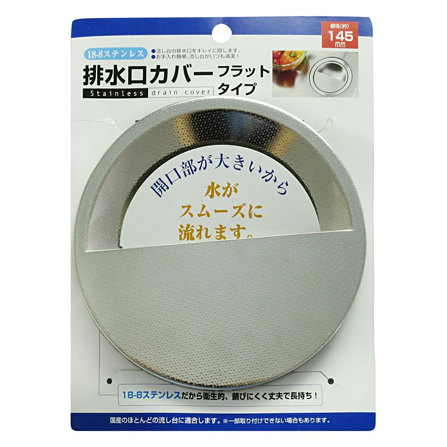 Nắp Đậy Lỗ Thoát Nước Echo Metal (14.5 x 14.5 x 2 cm)