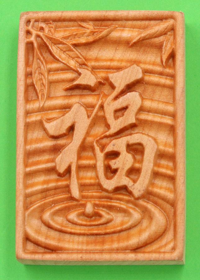 Mặt gỗ ngọc am khắc chữ Phúc MG69