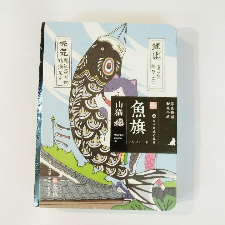 Sổ tay phong cách Nhật- TSAN 21