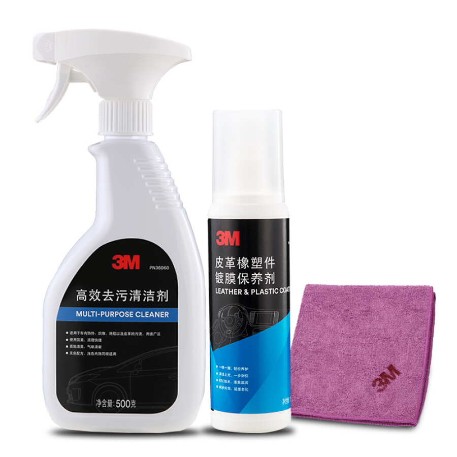 3M interior cleaning and maintenance kit new car auto supplies leather seat cleaning care maintenance interior coating glazing light interior...