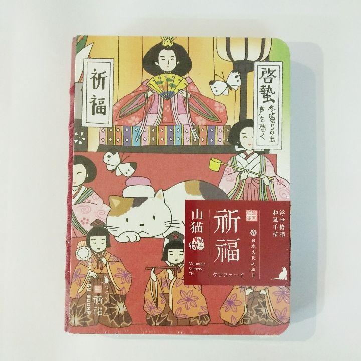Sổ tay phong cách Nhật- 22