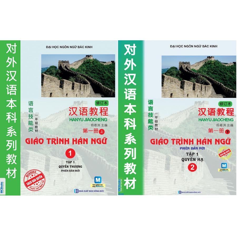 Combo 2 Cuốn GiáoTrình Hán Ngữ 1+ 2 ( Phiên bản mới Tập 1 Quyển Thượng + Hạ ) tặng kèm bookmark - 18528921 , 1735921398439 , 62_20107682 , 204000 , Combo-2-Cuon-GiaoTrinh-Han-Ngu-1-2-Phien-ban-moi-Tap-1-Quyen-Thuong-Ha-tang-kem-bookmark-62_20107682 , tiki.vn , Combo 2 Cuốn GiáoTrình Hán Ngữ 1+ 2 ( Phiên bản mới Tập 1 Quyển Thượng + Hạ ) tặng kèm