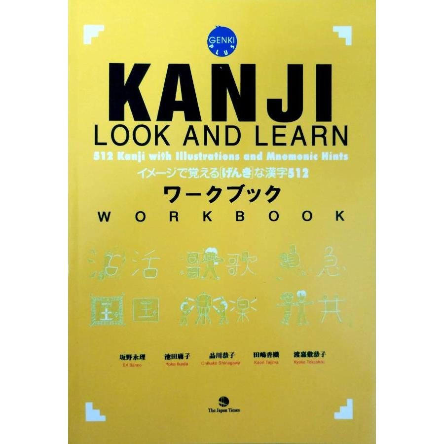 Kanji Look And Learn - 512 Kanji With Ilustrations And Mnemonic Hints ( Work Boook )