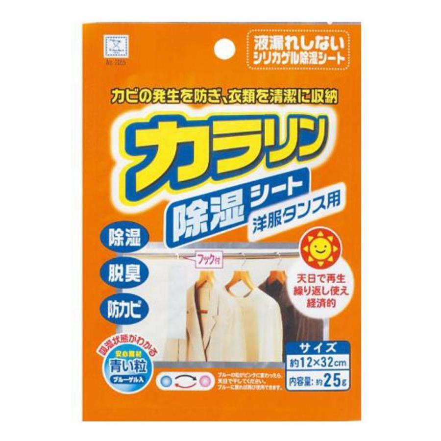 Miếng hút ẩm tủ quần áo nội địa Nhật Bản