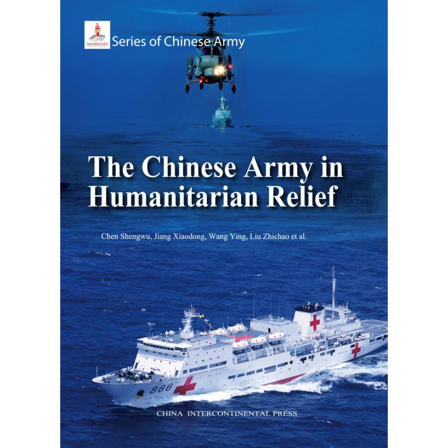 The Chinese Army in Humanitarian Relief