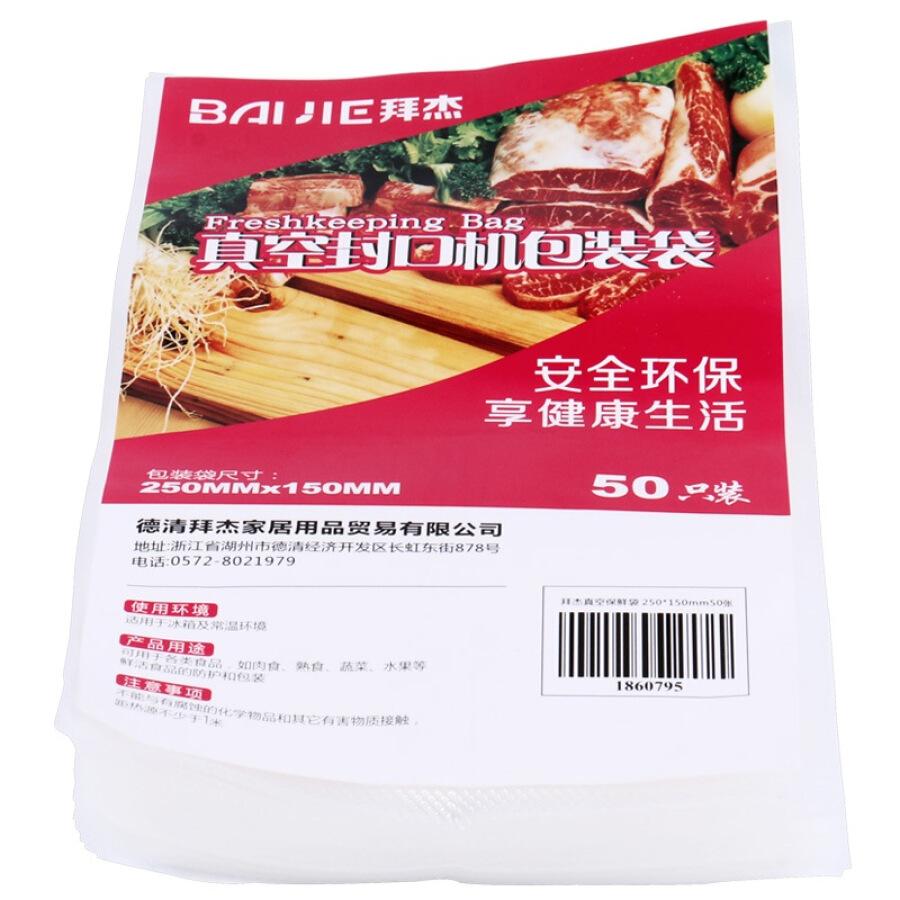 Túi Hút Chân Không Baijie (Bịch 50 Túi)