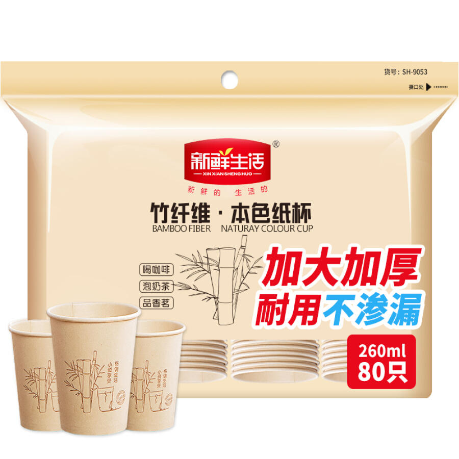 Fresh life disposable thickening paper cup bamboo fiber color cup 260ml*80 only SH-9053